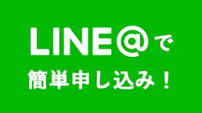 LINE@で簡単申し込み!